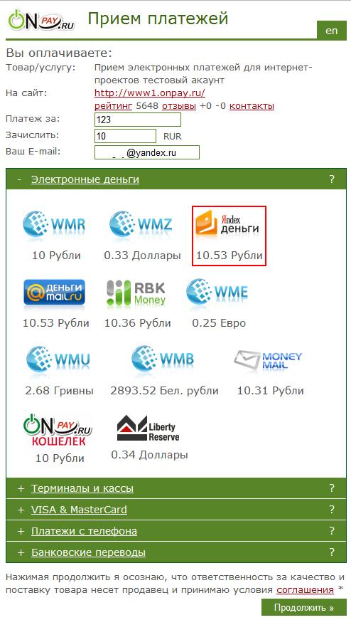 Оплата через Yandex Money [Onpay ru Wiki]